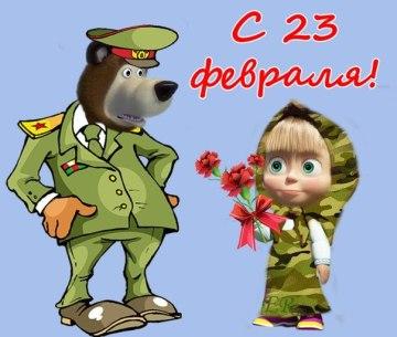 23-fevralya Masha i Medved