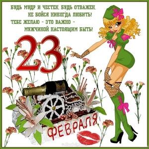 23-fevralya-pozdravlenie-mouzhchinam-v-otkrytke