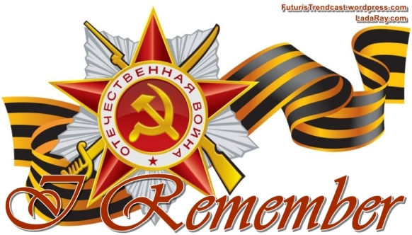 Banner12 V-Day 1941-45 I remember