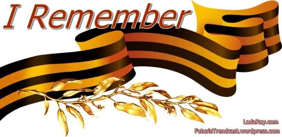 Banner5 V-Day 1941-45 I remember